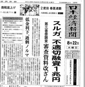 スルガ銀行の日経新聞記事