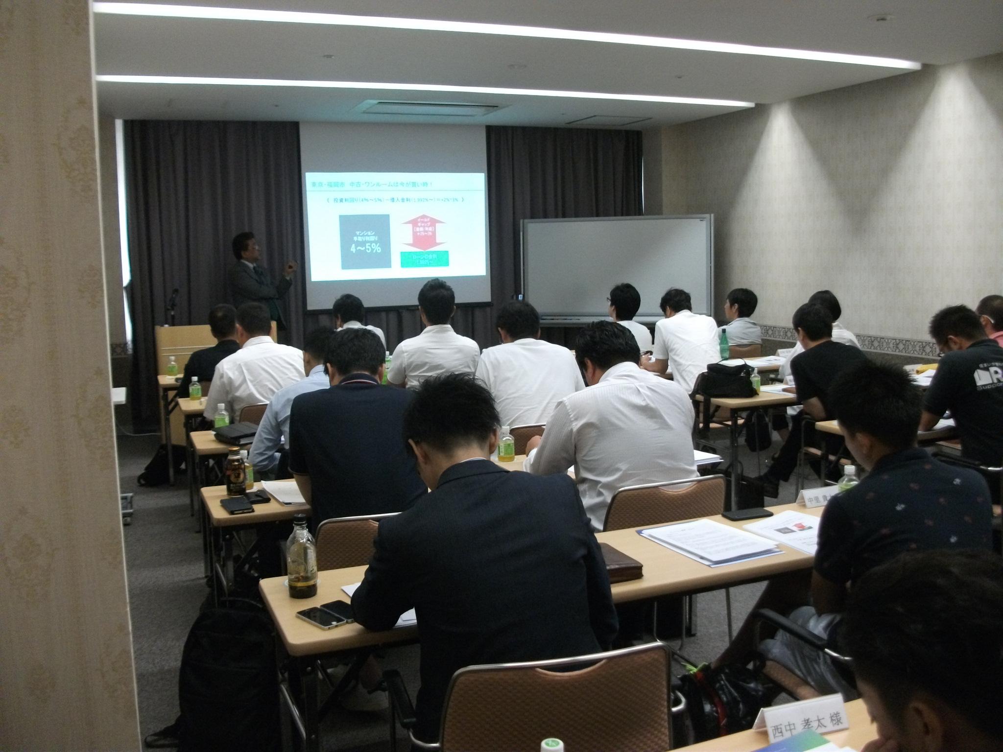 ①福岡マンション経営セミナー